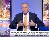 فيديو.. وكيل الأعلى للإعلام لـ أحمد موسى: هناك بعض القنوات تبث من شقق مغلقة