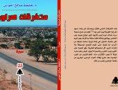 """هيئة الكتاب تصدر """"متفرقات هراوية"""" سيرة الكاتب الليبى خليفة أحواس"""