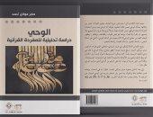 """قرأت لك.. كتاب """"الوحى"""" يوكد نزول القرآن عبر وسيط دليل """"بشرية النبى"""""""