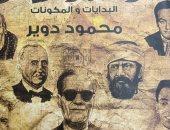 قوة مصر الناعمة.. كتاب حديد لـ محمود دوير عن هيئة الكتاب