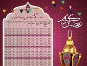 ننشر إمساكية شهر رمضان ومواعيد الإفطار والسحور والإمساك وساعات الصيام