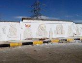 استعدادات ملتقى الشباب الأفريقى.. قصور الثقافة تنفذ جدارية أسوان عاصمة الثقافة