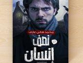 "دار كليوباترا تصدر كتاب ""نصف إنسان"" لـ محمد هانى عارف"