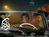 """تهديد عمرو سعد بالقتل فى الحلقة السابعة من مسلسل """"بركة"""""""