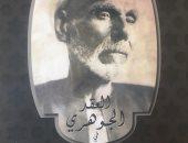 """مناقشة كتاب """"فى مناقب الشيخ طنطاوى جوهرى"""" لزكريا أحمد فى مؤسسة البناء الإنسانى"""