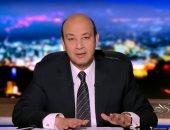 """عمرو أديب ناعيا شهيد النزهة: """"كان زينة الشباب.. واتقال فيه شعر"""""""