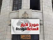 موجز أخبار الساعة 1 ظهرا .. النقض تؤيد إدراج 169 متهمًا على قوائم الإرهاب