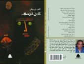 """""""كامل الأوصاف"""" هيئة الكتاب تصدر ديوانًا جديدًا للشاعر سمير درويش"""