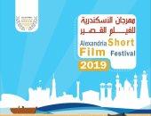 الإسكندرية للفيلم القصير يعلن عن أفلام المسابقة الروائية