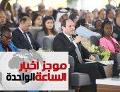 موجز أخبار الساعة 1 ظهرا .. انطلاق منتدى الشباب العربى والأفريقى بأسوان بحضور السيسى