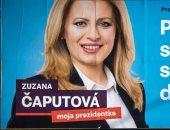 كابوتوفا تفوز بالجولة الأولى من انتخابات الرئاسة في سلوفاكيا