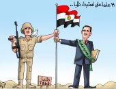 30 عاما على استرداد طابا.. فى كاريكاتير اليوم السابع