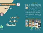 """المؤسسة المصرية الروسية للثقافة والعلوم تصدر كتاب """"ما هى نظرية النسبية"""""""