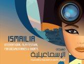 مهرجان الإسماعيلية السينمائى يكشف أفيش دورته الـ 21