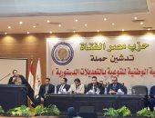 نواب البرلمان يشاركون بمؤتمر المسئولية الوطنية للتوعية بالتعديلات الدستورية