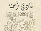 """بيت الرواية بتونس يعيد إحياء """"نادى إحنا"""" بعد تأسيسه فى ثلاثينيات القرن الماضى"""