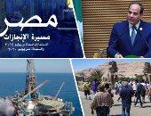 فيديو.. الصحافة العالمية تسلط الضوء على إنجازات مصر