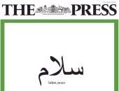 """صحيفة نيوزيلندية تتضامن مع ضحايا المسجدين بمانشيت """"سلام"""" باللغة العربية"""