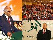 10 مشاهد من احتفالية حزب الوفد بمئوية ثورة 1919