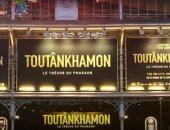 بدأ فى مارس.. معرض توت عنخ آمون فى باريس & 7 أرقام