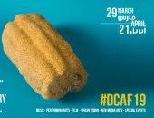"""غدا.. مؤتمر صحفى لمهرجان وسط البلد للفنون المعاصرة """"دى كاف"""""""