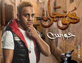 """أوس أوس يقدم شخصية """"حورس"""" مع محمد إمام فى مسلسل هوجان"""