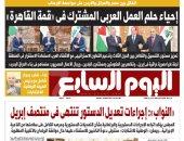 """اليوم السابع: إحياء حلم العمل العربى المشترك فى """"قمة القاهرة"""""""