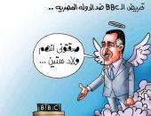 BBC تاريخ من التحريض على مصر.. واسألوا الزعيم عبد الناصر.. كاريكاتير