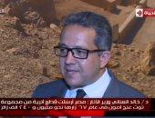 """شاهد ..وزير الآثار: الفرنسيون احتفوا بـ""""توت عنخ آمون"""".. وسألونى عن القناع"""