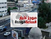 موجز اخبار الساعة 1 ظهرا .. غدا أمطار على السواحل الشمالية والعظمى بالقاهرة 20 درجة