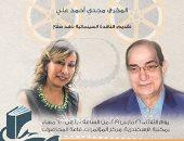 مجدى أحمد على يستعرض مشواره السينمائى فى معرض الإسكندرية للكتاب