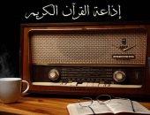 اليوم  ..الإذاعات الإسلامية تعقد لقائها الخامس بالقاهرة حول نشر الوسطية