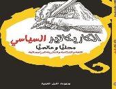 """مجموعة النيل العربية تصدر كتاب """"الكاريكاتير السياسى"""" لـ أحمد شرف الدين"""