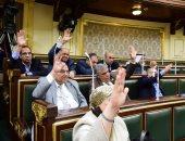 صور.. البرلمان يوافق نهائيا على ربط الحساب الختامى لقطاع الأموال والأملاك
