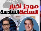 موجز6.. تأييد إدراج 145 متهما بقضية طلائع حسم على قوائم الإرهابيين بينهم معتز مطر