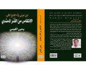 """صدور كتاب """"ابن عربى فى الفتح المكى"""" للأردنى يحيى القيسى"""