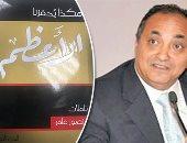 """توقيع كتاب """"هكذا يحفزنا الأعظم"""" لـ منصور عامر .. غدًا"""
