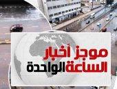 موجز 1 ظهرا.. غداً سقوط أمطار على القاهرة ونشاط للرياح والصغرى 17 درجة