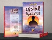 """مناقشة """"العادى ثائرا وشهيدا"""" الحائز على جائزة أحمد فؤاد نجم بمنتدى الشعر"""