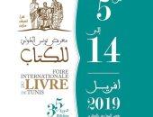 نقرأ لنعيش مرتين.. اعرف تفاصيل معرض تونس الدولى للكتاب الـ35
