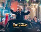 طلقة حظ الحلقة 23.. مصطفى خاطر يستعين بأزواج شقيقاته لخطف فريد