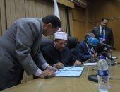 بدء توقيع بروتوكول تعاون بين وزارتى التموين والأوقاف لتوفير سلع شنط رمضان
