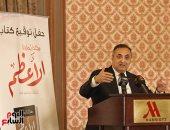 """خالد الجندى فى حفل """"هكذا يعلمنا الأعظم"""": تجديد الخطاب بحاجة للمسلم والمسيحى"""