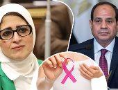 """""""الصحة"""" تحث السيدات للإقبال على السيارات المتنقلة للكشف عن سرطان الثدى"""