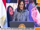 وزيرة التخطيط: لو ترجمنا العمل المنزلى ماليا سنجد قيمة المرأة 458مليار جنيه