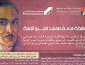 قطاع الفنون التشكيلية يطلق مسابقة متحف محمد ناجى.. اعرف تفاصيلها