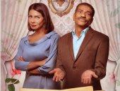 """مؤلف مسلسل """"أبو العروسة"""" يدعو الحكومة لإطلاق """"عيد العيلة"""""""