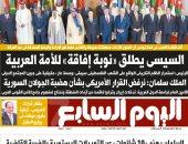 اليوم السابع: السيسى يطلق «نوبة إفاقة» للأمة العربية فى قمة تونس