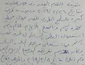 قارئ يناشد وزيرة الصحة توفير علاج غير متواجد بالسوق المحلى
