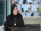 والدة البطل شريف محمد عمر :كنت أنظر له ولشقيقه وأقول أى منكم سيأتينى شهيداً